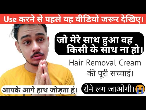 Please Stop It! ?? || Veet men hair removal cream review || Veet men || Hair Removal Cream