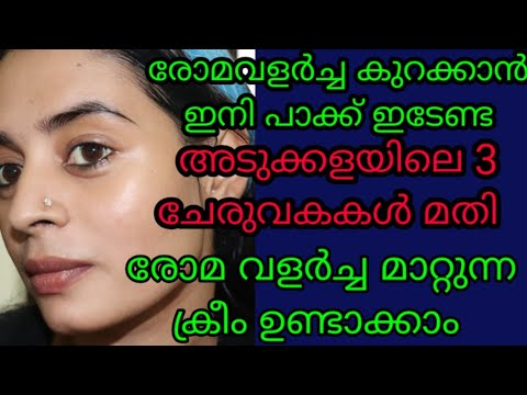 home made hair removel cream || only 3 ingredients || hair remove permanently